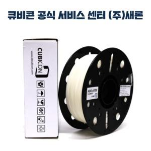 큐비콘 ABS-A100 필라멘트