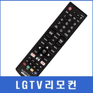 LGTV리모컨(21FU6D/AKB72914276/32LA6100/OLED65BXFNA
