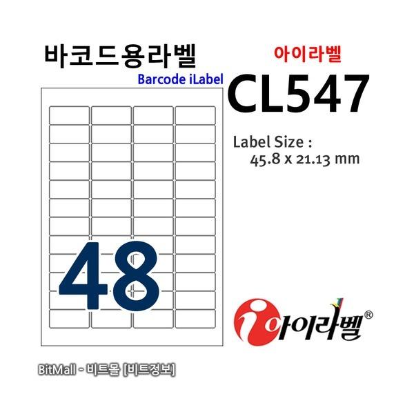 아이라벨 CL547 (48칸 흰색) 100매 45.8 x 21.13mm