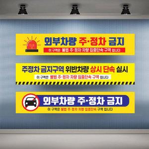 현수막 플랜카드 주차금지 주정차 금지 실사출력