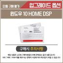 윈도우 10 HOME DSP설치 (82KD000UKR 전용)