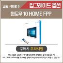 윈도우 10 HOME FPP 설치 (82KD000UKR 전용)