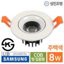 LED 다운라이트 매입등 매립등 / COB 3인치 8W