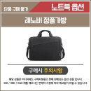 레노버 정품가방 (82KD000UKR 전용)