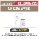 MS 오피스 스튜던트 (82KD000VKR 전용)