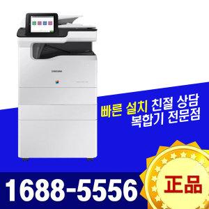 GO2 ) SL-P7600LX A3컬러복합기/고속80매/신제품상담