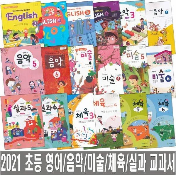 2020년 초등 교과서 영어/ENGLISH/음악/미술/체육/실과 초등학교 3/4/5/6/학년 1/2/-/학기