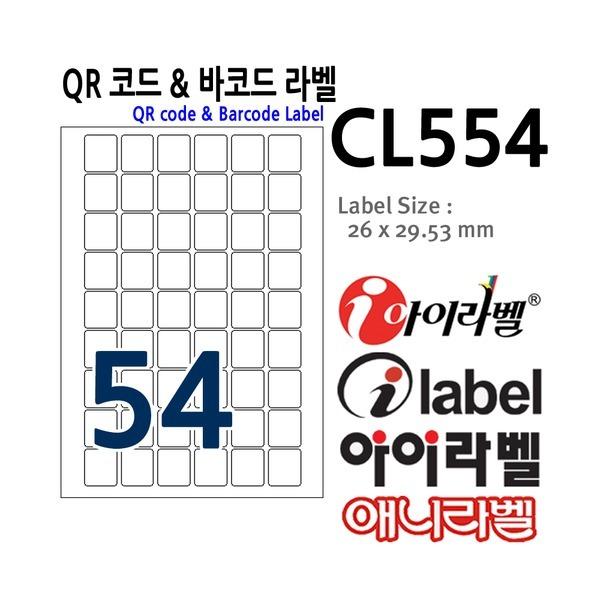 아이라벨 CL554 (54칸 흰색) 100매 26x29.53mm QR코드