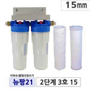 뉴팡21 2단계3호15mm 지하수정수기 물탱크 모터펌프용