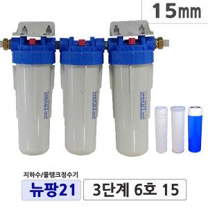 뉴팡21 3단계6호15mm 지하수정수기 공업용수 농업용수