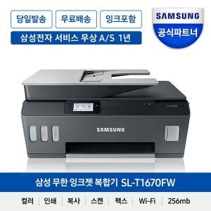 SL-T1670FW 잉크포함 무한잉크젯팩스복합기/프린터기