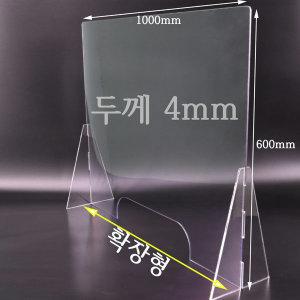 아크릴 가림막 투명 플라스틱 칸막이 판 4미리1000X600