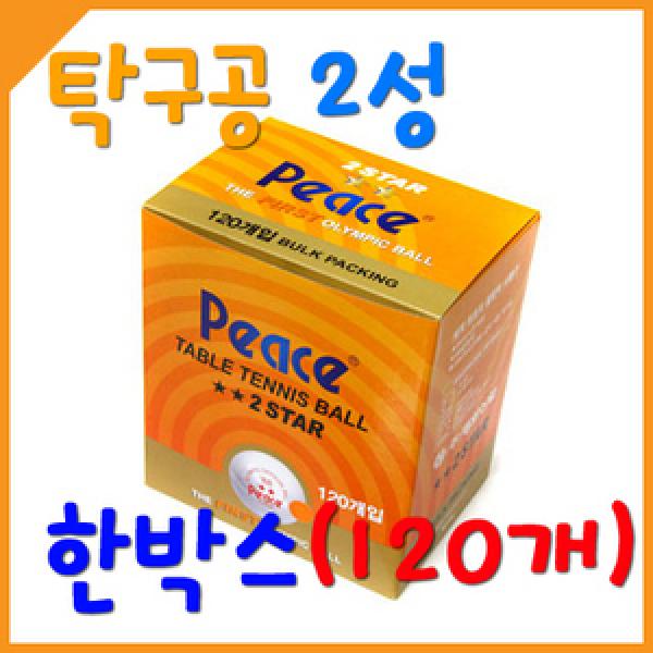 평화 벌크 탁구공 2성(120개입)/탁구공/탁구용품