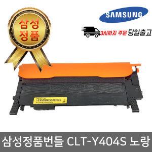 CLT-Y404S 번들 노랑 SL-C430 432 433 480 482 FW F