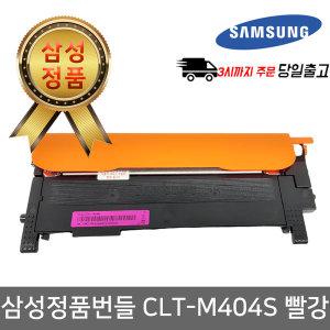 CLT-M404S 번들 빨강 SL-C430 432 433 480 482 FW F