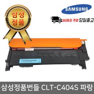 CLT-C404S 번들 파랑 SL-C430 432 433 480 482 FW F