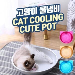 고양이 애견 쿨냄비 쿨링 팟 네코나베 쿨매트 쿨침대