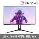 모니터 IP2740 게이밍 광시야각 FHD/165Hz/68.5cm/PVA