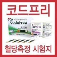 약손닷컴/SD코드프리/혈당측정시험지/당뇨시험지/50매