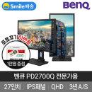벤큐 PD2700Q QHD 전문가용 27인치 모니터 무결점