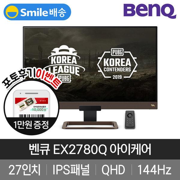 벤큐 EX2780Q 144Hz QHD 27인치 게이밍모니터 무결점
