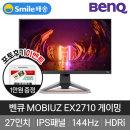 벤큐 MOBIUZ EX2710 144Hz 27인치 게이밍모니터 무결점