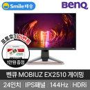 벤큐 MOBIUZ EX2510 144Hz 24인치 게이밍모니터 무결점