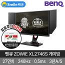 벤큐 ZOWIE XL2746S 240Hz 27인치 게이밍모니터 무결점
