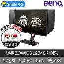 벤큐 ZOWIE XL2740 240Hz 27인치 게이밍모니터 무결점