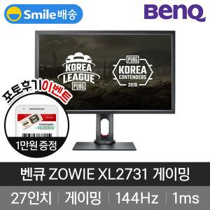 벤큐 ZOWIE XL2731 144Hz 27인치 게이밍모니터 무결점