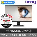 벤큐 EW2780 아이케어 27인치 모니터 무결점 HDR지원