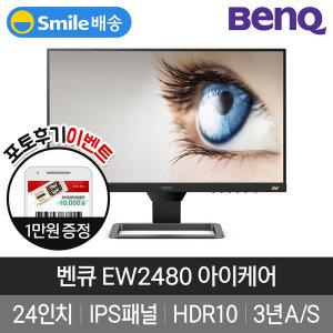 벤큐 EW2480 아이케어 24인치 모니터 무결점 HDR지원
