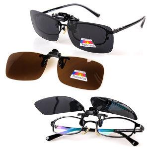 편광클립 선글라스 기본형+케이스/클립온 안경 클립형