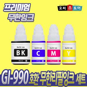 캐논GI-990 호환 G2900 G2910 G3900 G3910 G4900 잉크