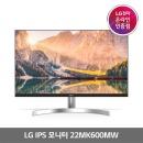 LG 22MK600MW 55cm 모니터 (예약 4/22~24 순차출고)