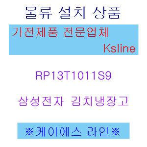 삼성전자 김치냉장고 뚜껑식 RP13T1011S9 / 126L /KS
