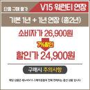 워런티 1년 연장 (82KD000UKR 전용)