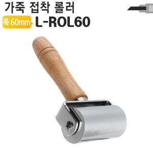 야토 가죽공예 도구 롤러 소 L-ROL60 주름도구 밀착