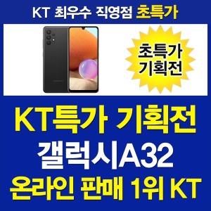 KT공식/갤럭시A32/SM-A325NK/구매고객100%사은품증정