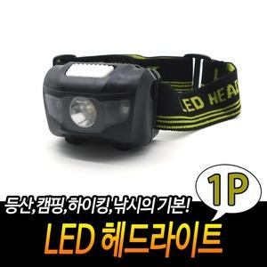 LED헤드라이트 캠핑라이트 전등 헤드라이트 등산전등
