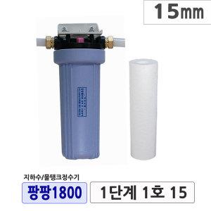 팡팡1800 1단계1호15mm 지하수정수기 물탱크 모터펌프
