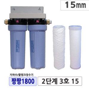 팡팡1800 2단계3호15mm지하수정수기 흙탕물정수 물탱크