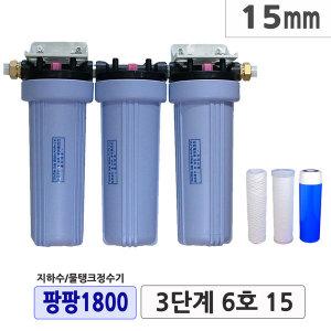 팡팡1800 3단계6호15mm 지하수정수기 물탱크 모터펌프