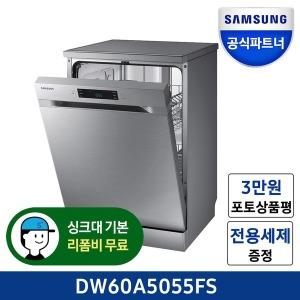 12인용 식기세척기 DW60A5055FS 사은품증정 공식파트너