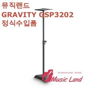 뮤직랜드 GRAVITY GSP3202 모니터 스피커 스탠드 1개