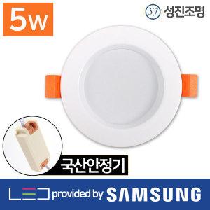 LED 다운라이트 매입등 매립등 3인치 / 베스트 5W