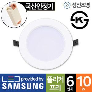 LED 다운라이트 매입등 매립등 / SJ 6인치 10W(KS)