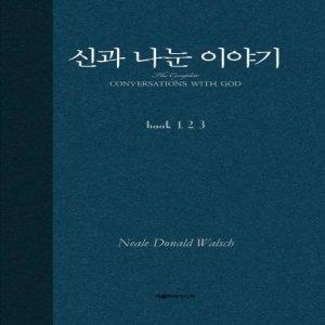 신과 나눈 이야기(BOOK 1/2/3)합본