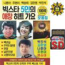 SD 빅스타 5인의 애창히트가요 100곡 효도라디오 노래