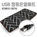 사선블랙 USB 온열매트 90X45 5V 보조배터리사용